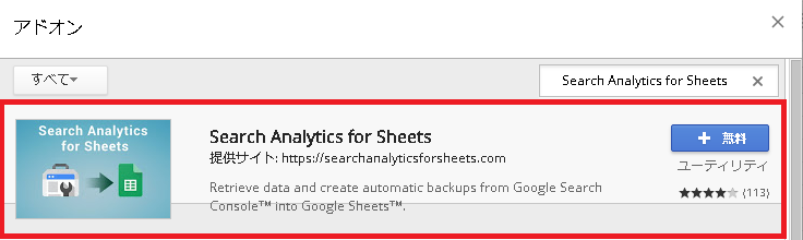 Search Analyltics for Sheetsの導入ボタン